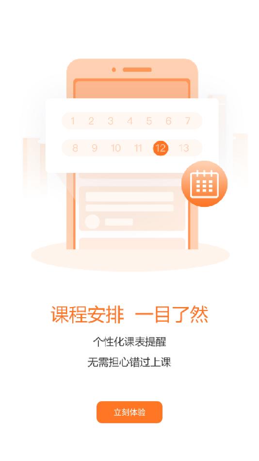 天津华英教育 V1.0.2 安卓版截图3