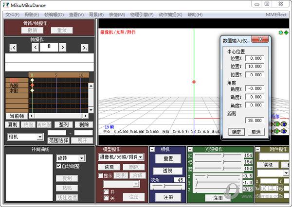 MikuMikuDance9.31汉化版