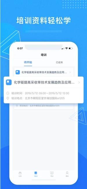 滨海人力 V2.3.1 安卓版截图4