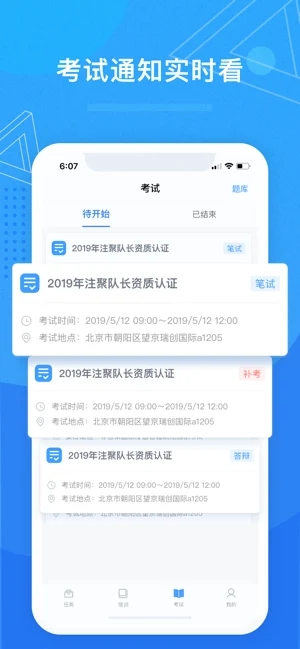 滨海人力 V2.3.1 安卓版截图3