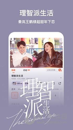 芒果TViPhone版