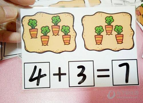 纷课幼小数学