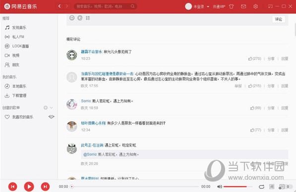 网易云音乐破解版无损品质下载