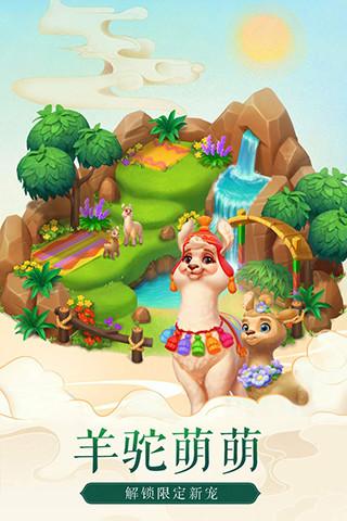 梦幻花园无限生命版本 V3.8.0 安卓版截图3