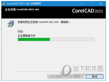 corelcad2021注册机