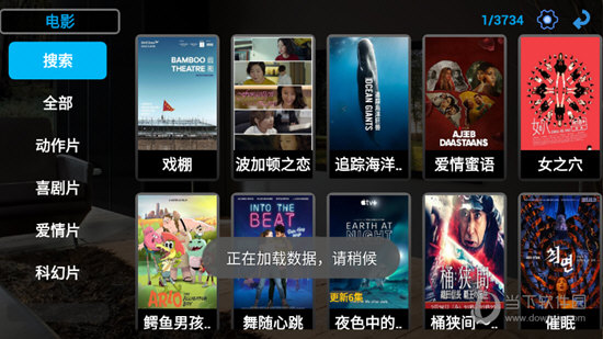暴风tv电视直播软件