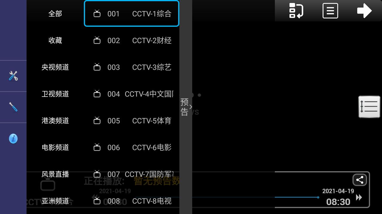 暴风tv电视直播软件 V13.9 安卓VIP版截图2