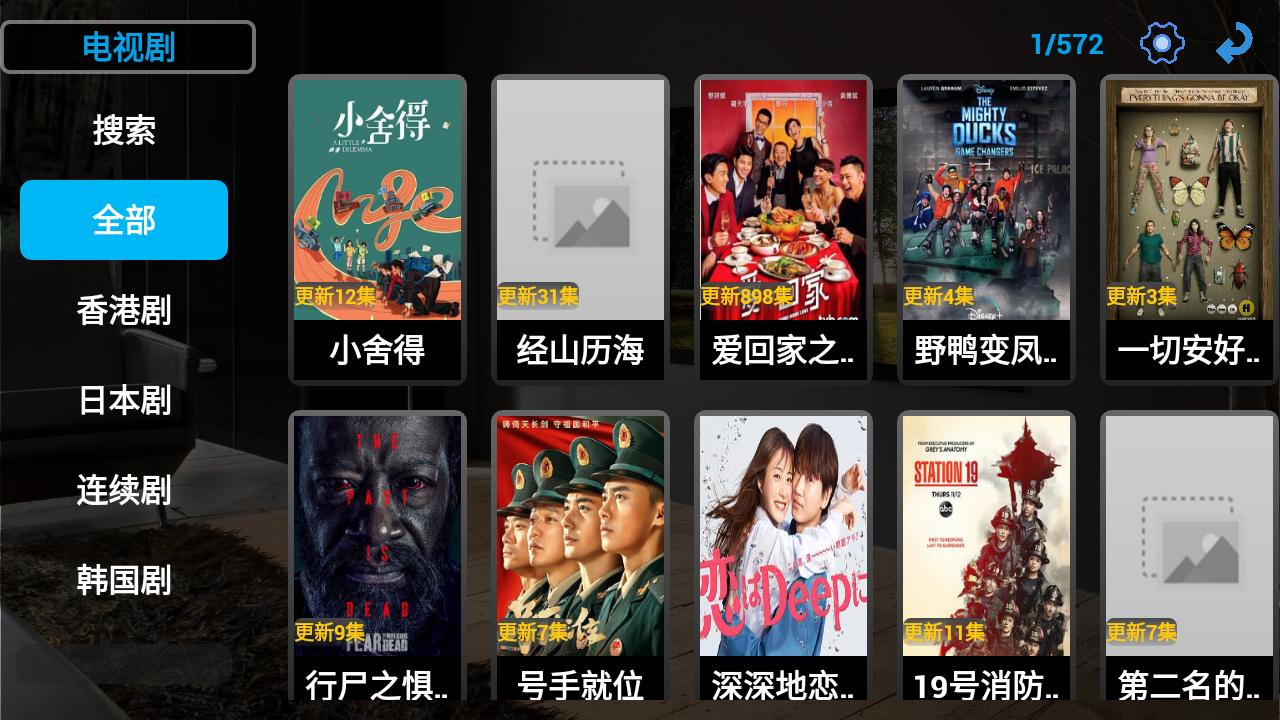 暴风tv电视直播软件 V13.9 安卓VIP版截图1