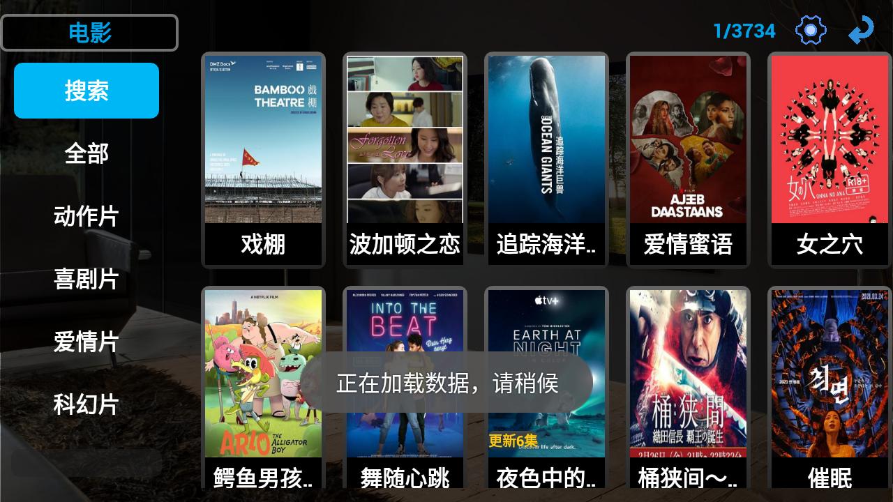 暴风tv电视直播软件 V13.9 安卓VIP版截图3