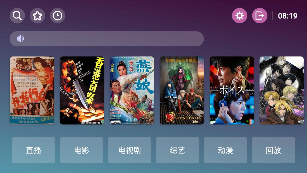 暴风tv电视直播软件 V13.9 安卓VIP版截图4