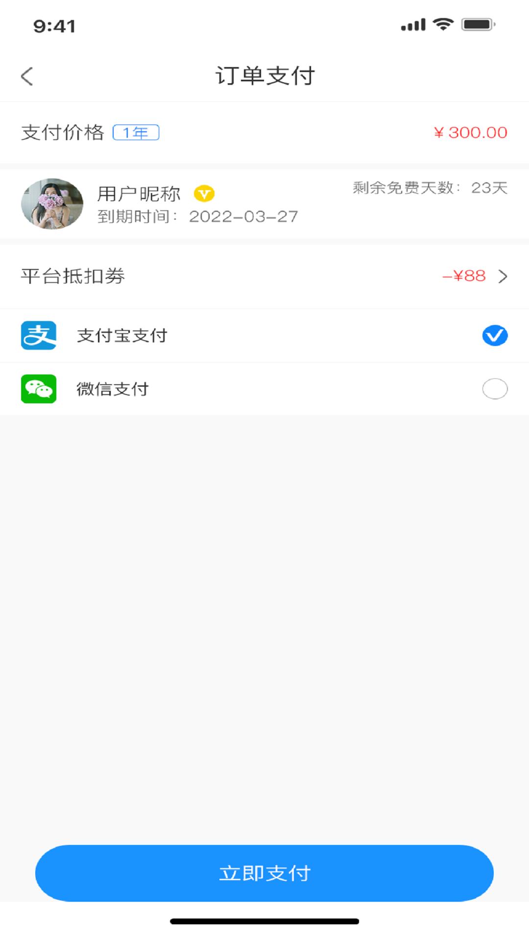 随心住 V1.0.0 安卓版截图3