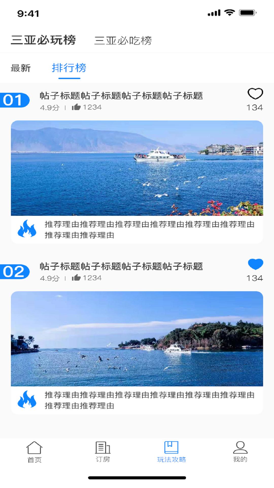 随心住 V1.0.0 安卓版截图2