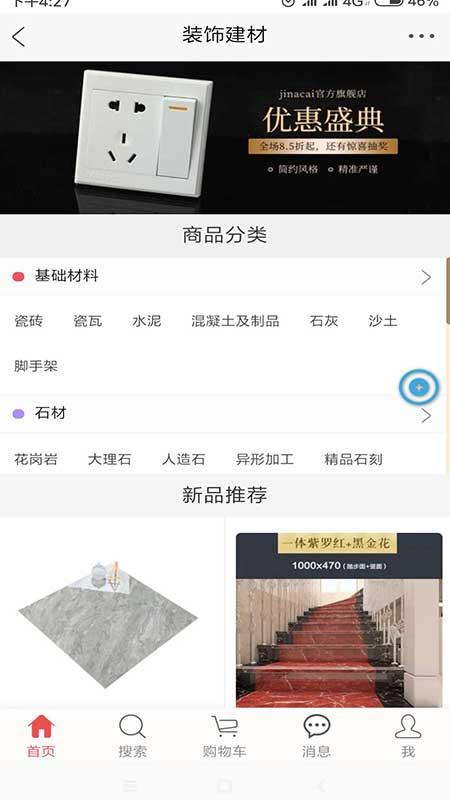 亿隆石牛网 V1.2.8 安卓版截图2