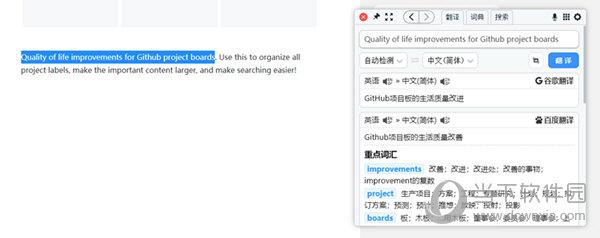 梦想划词翻译插件