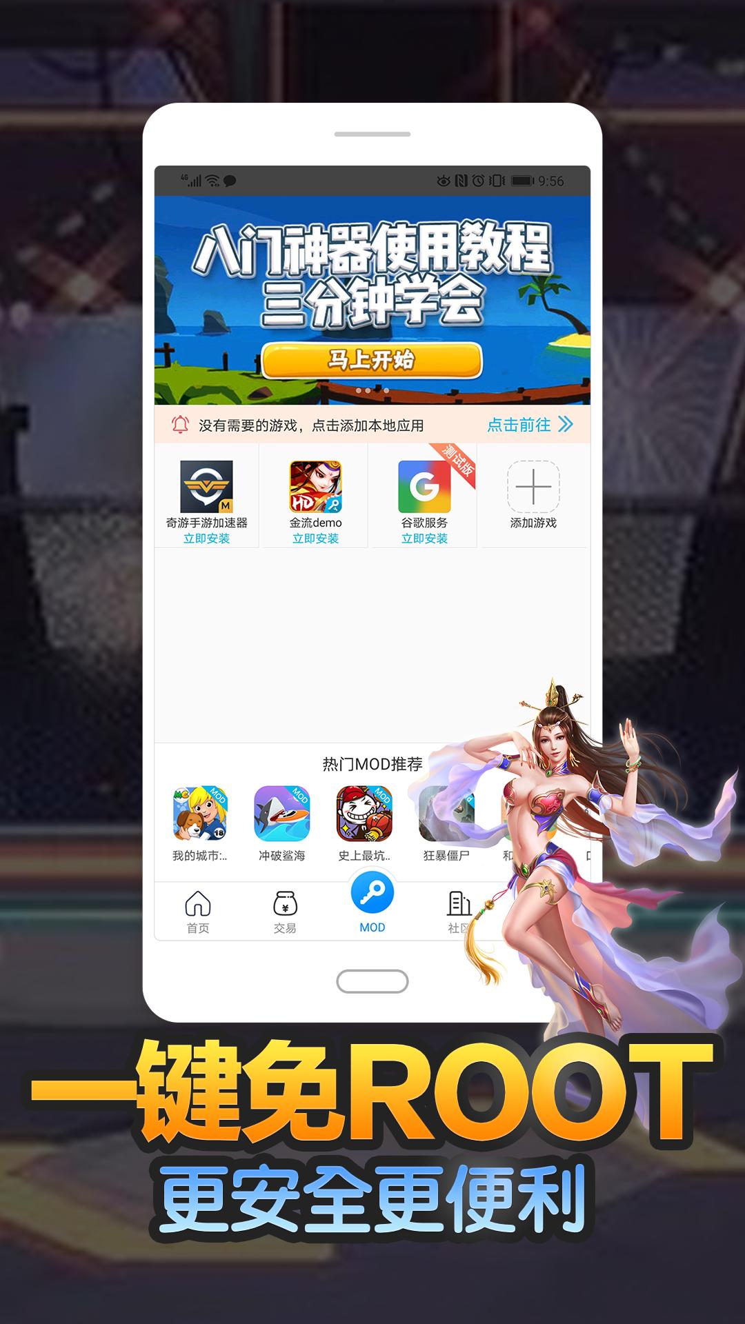 八门神器无广告版 V3.8.1 安卓版截图1