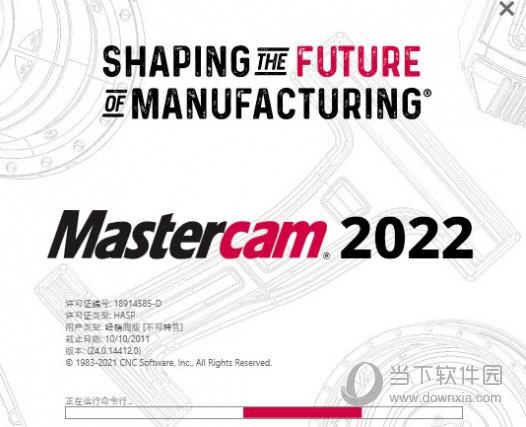 mastercam2022正式版下载