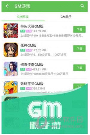 最笨游戏盒子app