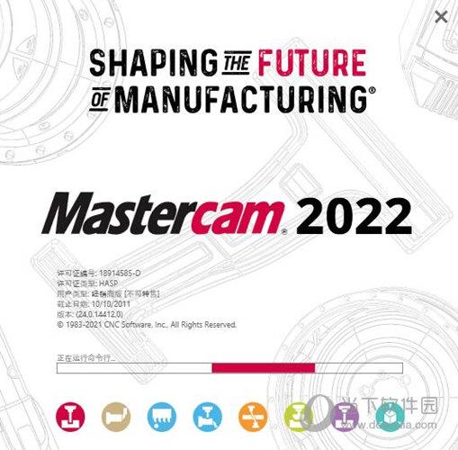 mastercam2022黄条去除插件