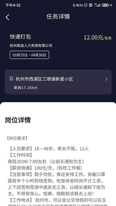 英途 V1.0.1 安卓版截图3