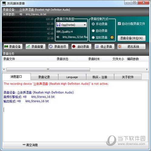 方讯媒体录音单实例版破解版