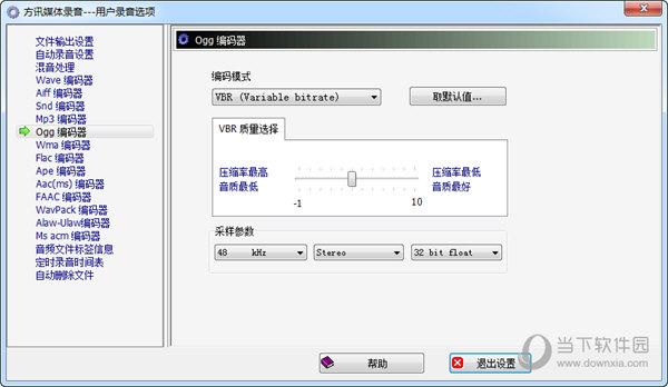方讯媒体录音软件单实例版