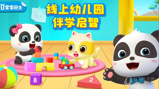 宝宝巴士电视版app