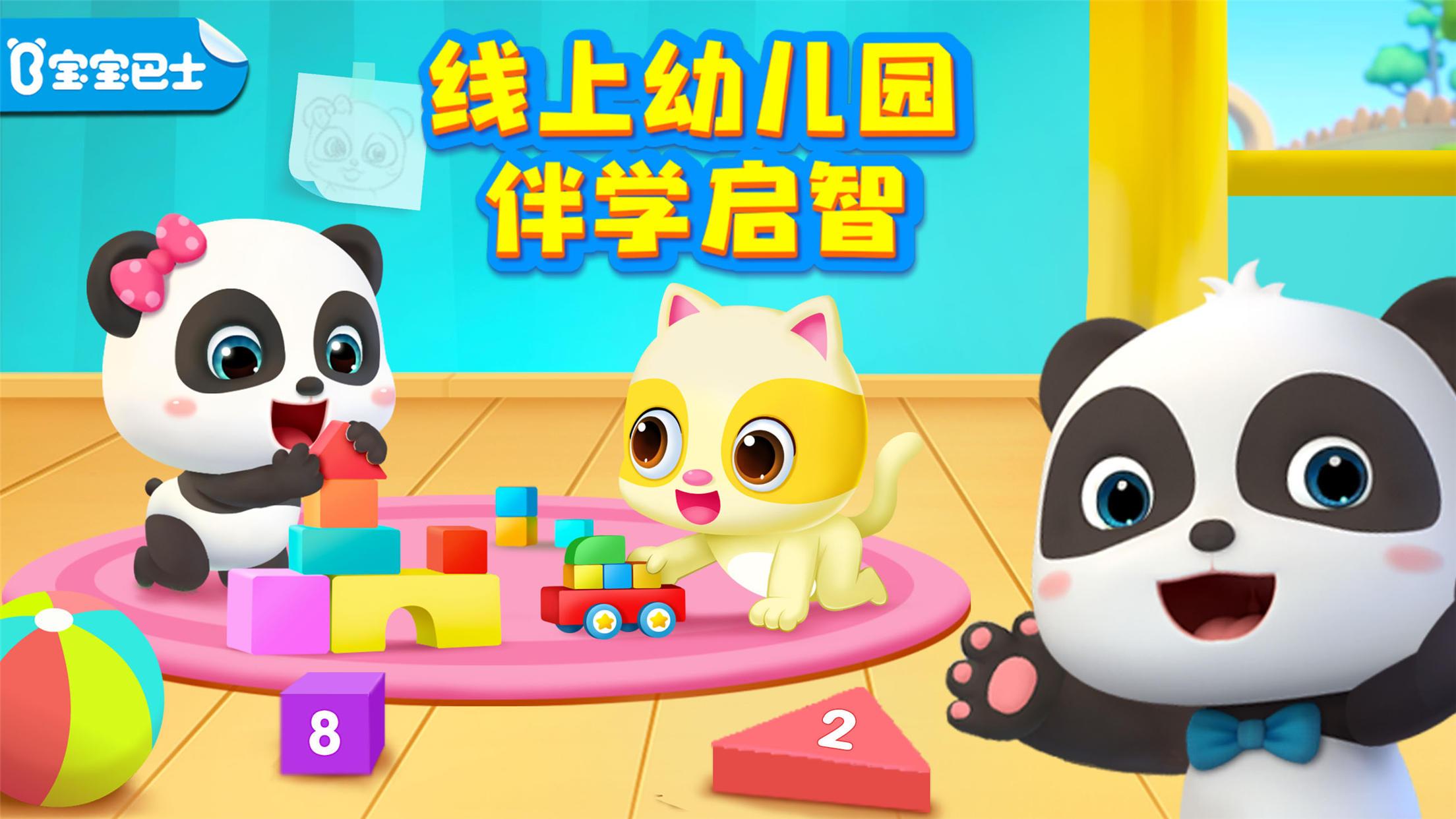 宝宝巴士电视版app V1.7.2 安卓HD版截图2