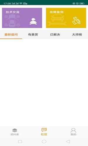 修车神汽 V1.13.0 安卓版截图1