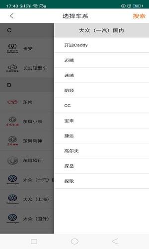修车神汽 V1.13.0 安卓版截图2