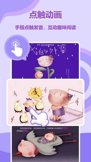 动画绘本馆 V2.3.9 安卓版截图5