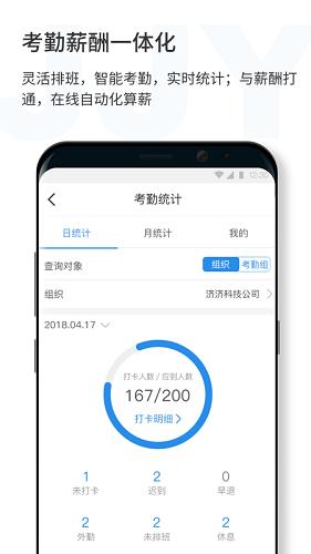 济济云 V1.2.5.6 安卓版截图1