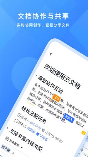 飞书手机版 V3.46.3 安卓最新版截图1