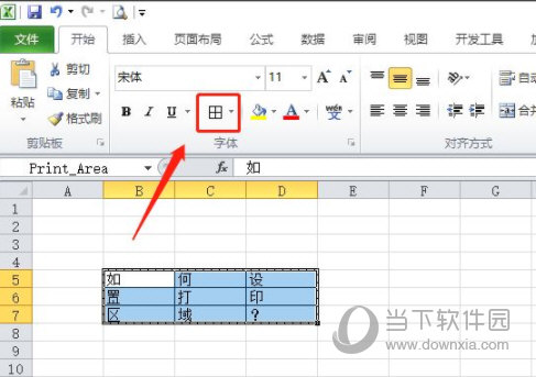 excel2010官方下载