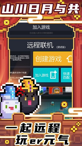 元气骑士免充值版本 V3.1.0 安卓最新版截图5