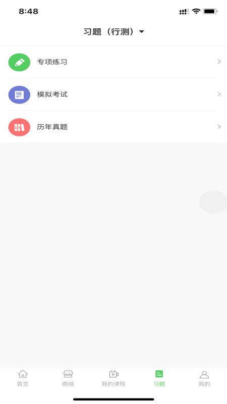 蘑菇公考 V0.0.24 安卓版截图4