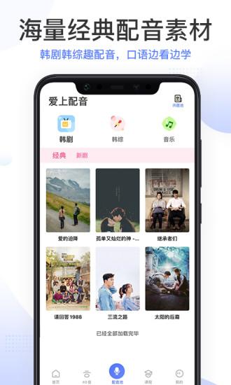 羊驼韩语 V1.5.0 安卓版截图4