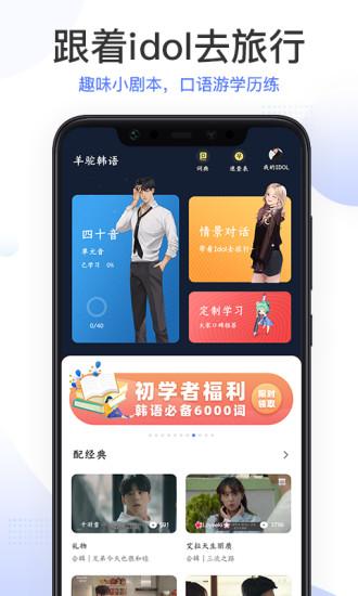 羊驼韩语 V1.5.0 安卓版截图1
