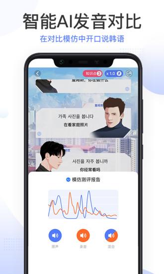 羊驼韩语 V1.5.0 安卓版截图2