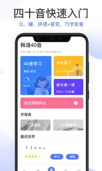 羊驼韩语 V1.5.0 安卓版截图3