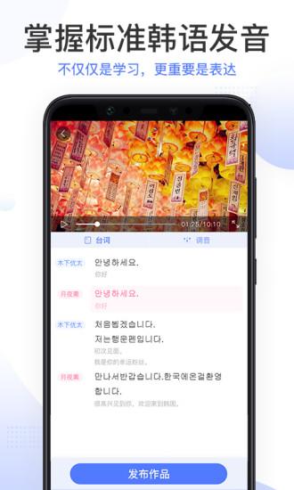 羊驼韩语 V1.5.0 安卓版截图5
