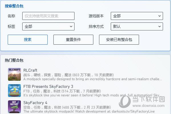 PCL2启动器搜索整合包