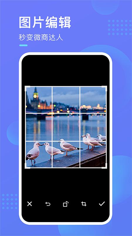 截图超人手机APP V1.2.4 安卓版截图3
