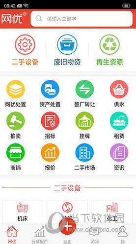网优二手网iOS版