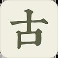 古诗文网 V1.16.27 安卓最新版