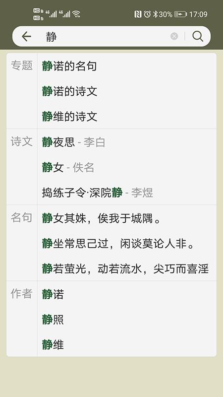 古诗文网 V1.16.27 安卓最新版截图3