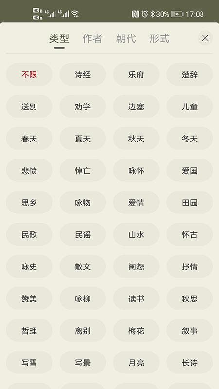 古诗文网 V1.16.27 安卓最新版截图2