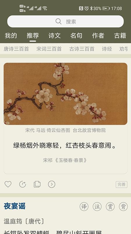 古诗文网 V1.16.27 安卓最新版截图1