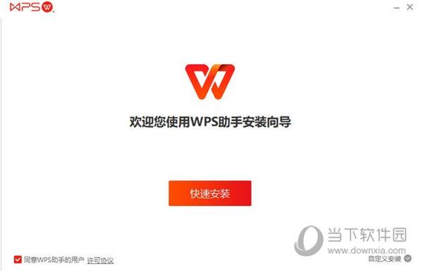 WPS助手