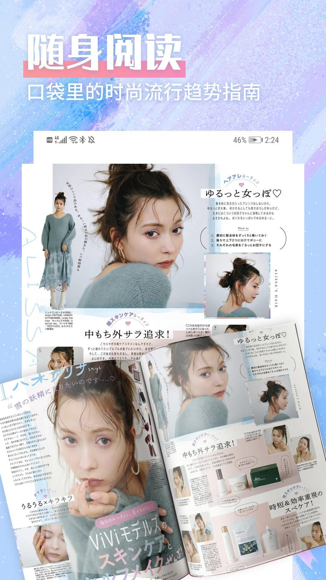 日本杂志迷 V2.0 安卓版截图3