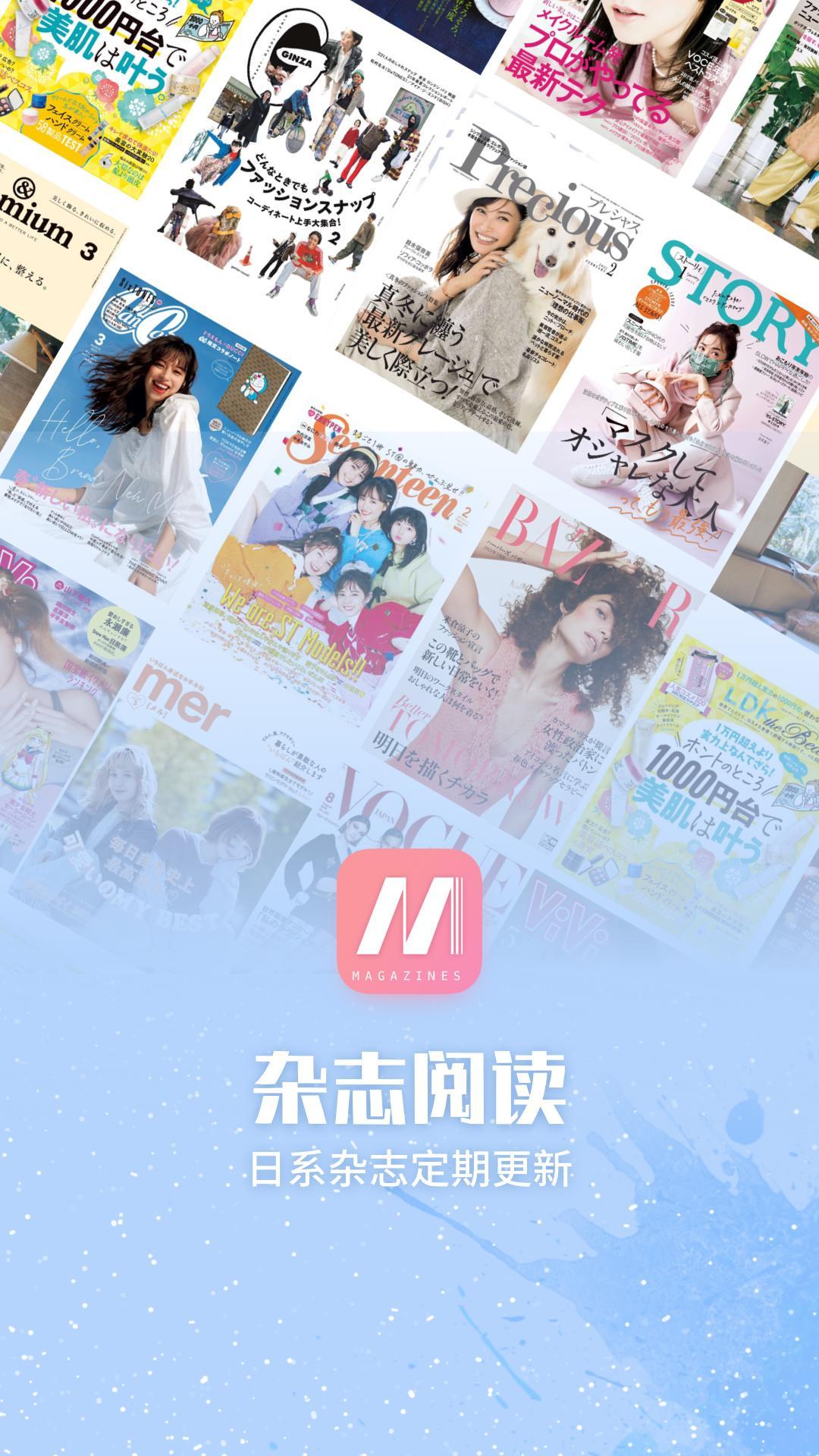 日本杂志迷 V2.0 安卓版截图1